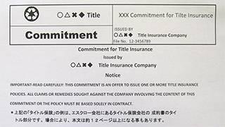 ⑭「無効になる権利書」 と「タイトル保険」