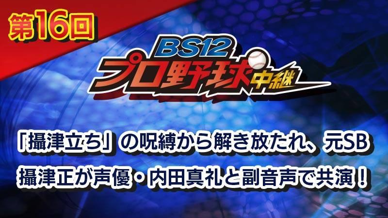「攝津立ち」の呪縛から解き放たれ、元SB攝津正が声優・内田真礼と副音声で共演!
