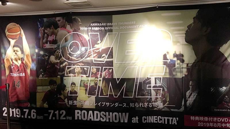 川崎BTのドキュメンタリー映画「OVER TIME」と、篠山竜青の後悔