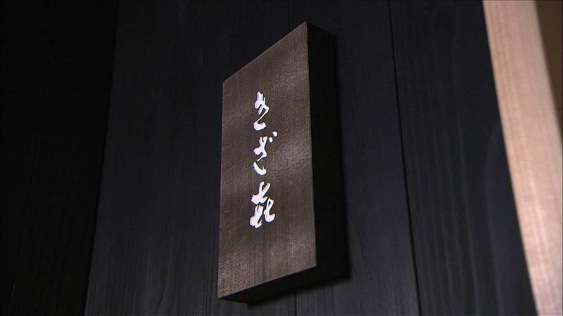 第88話 赤坂「きざ㐂」鮪の突先  日々の出会いに感謝