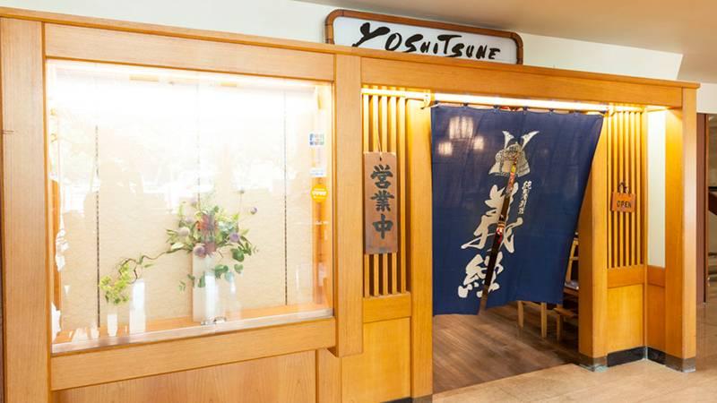 ハワイを訪れる著名人も御用達 義経/Yoshitsune Restaurant