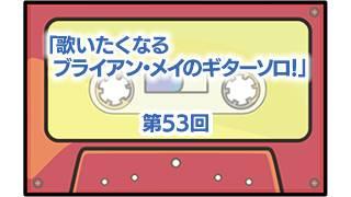 第53回(特番):歌いたくなるブライアン・メイのギターソロ!