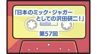 第57回:日本のミック・ジャガーとしての沢田研二!