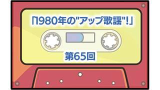 """第65回ボーナス・トラック:「1980年の""""アップ歌謡""""!」"""