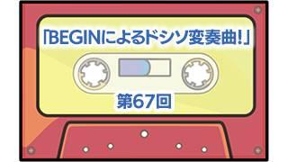 第67回ボーナス・トラック:「BEGINによるドシソ変奏曲!」