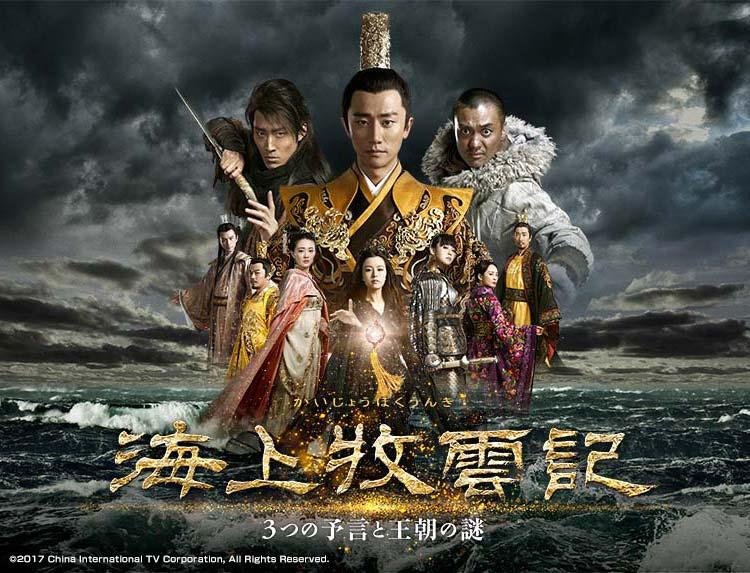 中国ドラマ「海上牧雲記 〜3つの予言と王朝の謎」のあらすじ・ストーリー