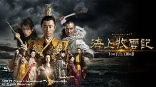 中国ドラマ「海上牧雲記 〜3つの予言と王朝の謎」のサムネイル