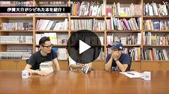 メルマ旬報TV.32(伊賀大介part1)