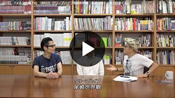 メルマ旬報TV.47(尾崎世界観)