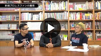 メルマ旬報TV.51(棚橋弘至)
