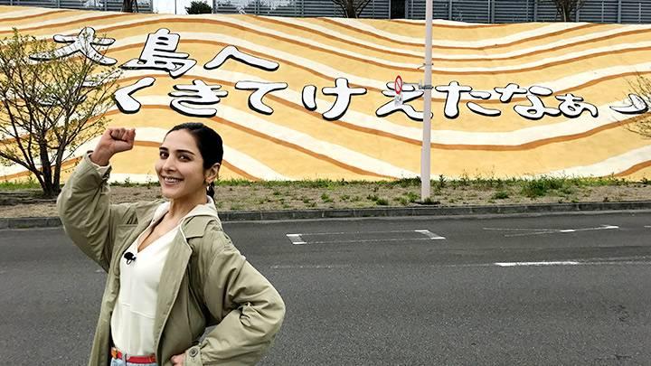 東京都 伊豆大島編