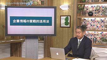 鎌田記者が説く 企業情報の実践的活用法 ①決算内容と株価の反応