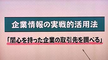鎌田記者が説く 企業情報の実践的活用法 ②取引先に注目