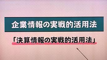 鎌田記者が説く 企業情報の実践的活用法 ③決算情報の活用