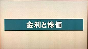 鎌田記者が解説「金利と株価」①