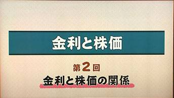 鎌田記者が解説「金利と株価」②