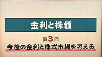 鎌田記者が解説「金利と株価」③