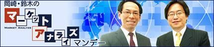 マーケット・アナライズ・マンデー | ラジオNIKKEI