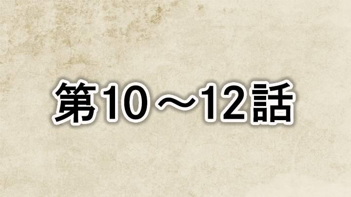 第10~12話