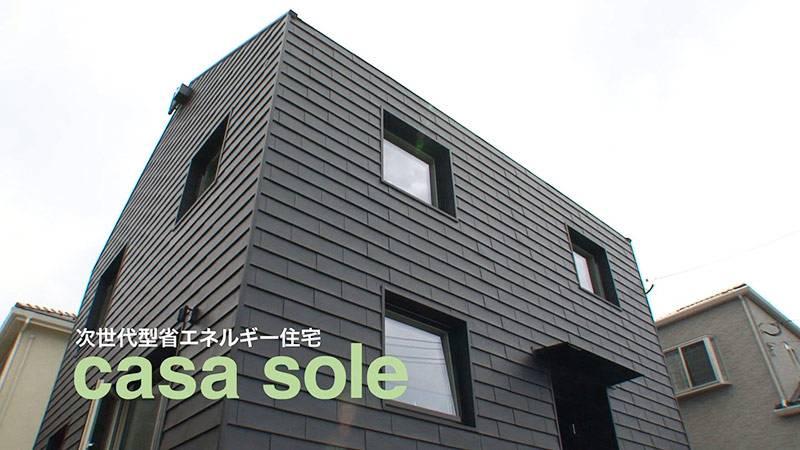 住宅革命~進化するエコ住宅casa sole