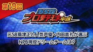 元SB攝津正と人気声優・内田真礼が選ぶNPB現役ドリームチームは?