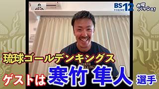 【Vol.19】 寒竹 隼人 選手/琉球ゴールデンキングス