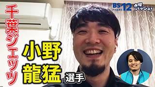 【Vol.21】小野 龍猛選手/千葉ジェッツ