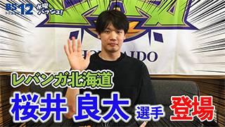 【Vol.23】桜井良太選手/レバンガ北海道