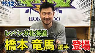 【Vol.24】橋本竜馬選手/レバンガ北海道