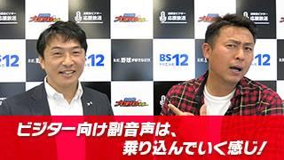 【北海道日本ハムファイターズ編】元日ハム・岩本勉と近藤祐司