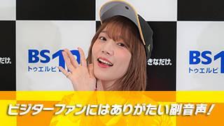 【福岡ソフトバンクホークス編】内田真礼