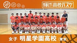 明星学園高校 女子バスケ部(東京)