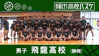 飛龍高校 男子バスケ部(静岡)