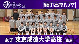 東京成徳大学高校 女子バスケ部(東京)