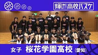 桜花学園高校 女子バスケ部(愛知)