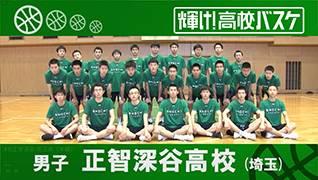正智深谷高校 男子バスケ部(埼玉)