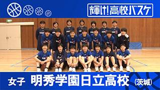 明秀学園日立高校 女子バスケ部(茨城)