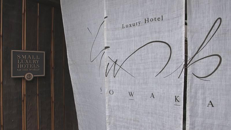 #17「SOWAKA(そわか)」