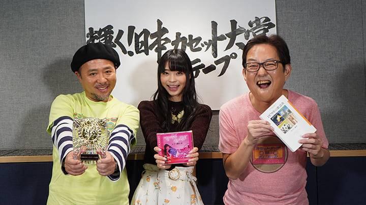 第30回「第二回 輝く!日本カセットテープ大賞」