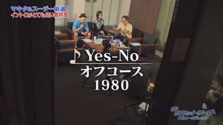 オフコース「Yes-No」