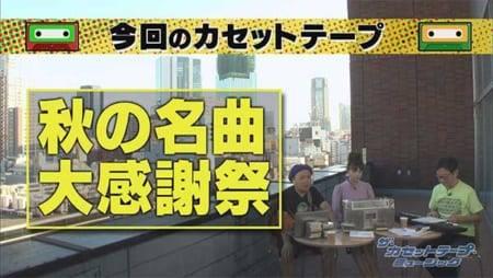 四季にまつわる名曲シリーズ、第3弾!
