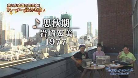 「思秋期」岩崎宏美