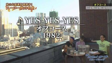 「YES-YES-YES」オフコース