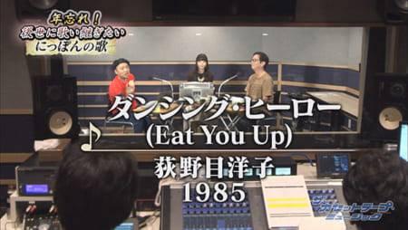「ダンシングヒーロー(Eat You Up)」荻野目洋子