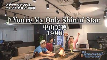 「You're My Only Shinin' Star」中山美穂