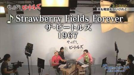 「Strawberry Fields Forever」ザ・ビートルズ