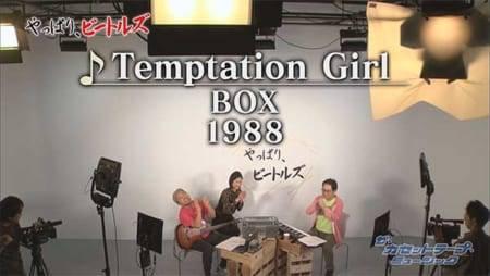 「Temptaion Girl」BOX