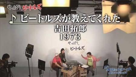 「ビートルズが教えてくれた」吉田拓郎