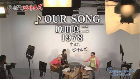 「OUR SONG」原田真二