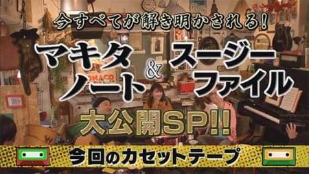 「マキタノート&スージーファイル大公開SP!」